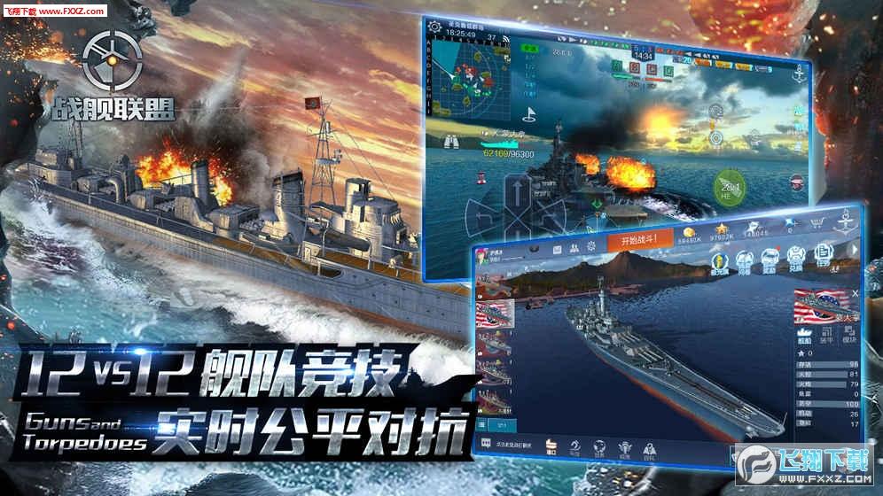 战舰联盟舰名科技反和谐版v1.2截图2