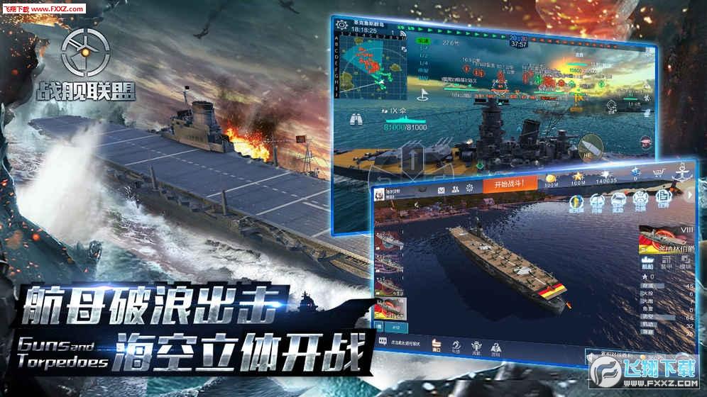 战舰联盟舰名科技反和谐版v1.2截图3