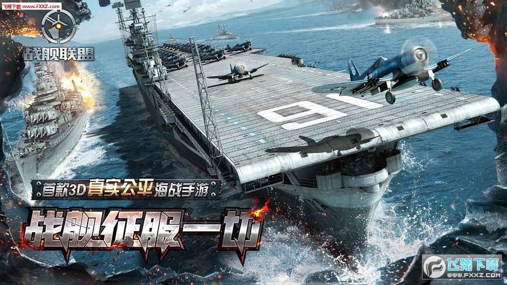 战舰联盟反和谐工具截图4