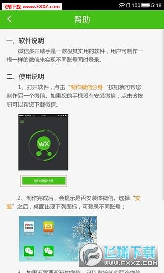 努比亚z17微信双开appv1.0 安卓版截图0