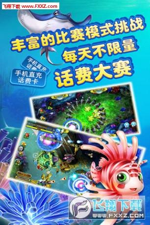 深海捕鱼修改版7.0.10截图0