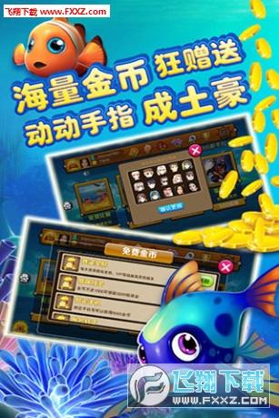 深海捕鱼修改版7.0.10截图1
