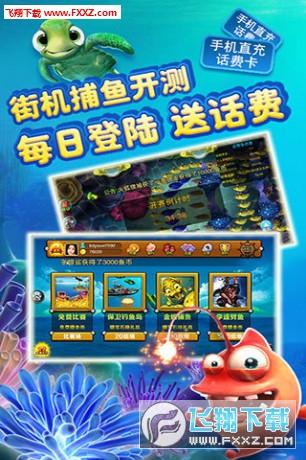 深海捕鱼修改版7.0.10截图2