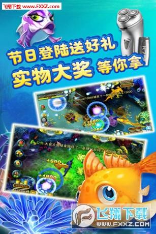 深海捕鱼修改版7.0.10截图3