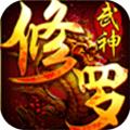 修罗武神官网正版 v1.0