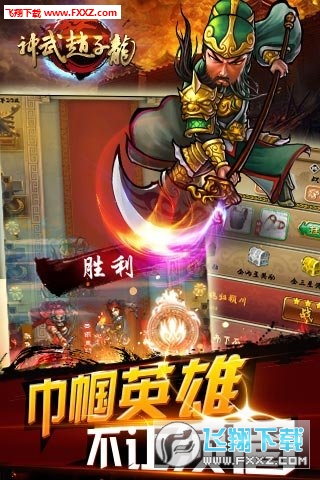 神武赵子龙修改版v1.0截图1