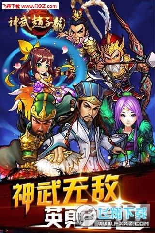 神武赵子龙公益版v1.0截图0