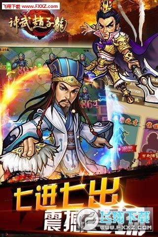 神武赵子龙公益版v1.0截图2