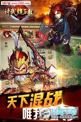神武赵子龙公益版v1.0截图3