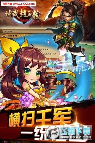 神武赵子龙公益版v1.0截图4
