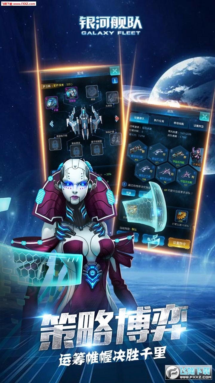 银河舰队ios变态版截图0