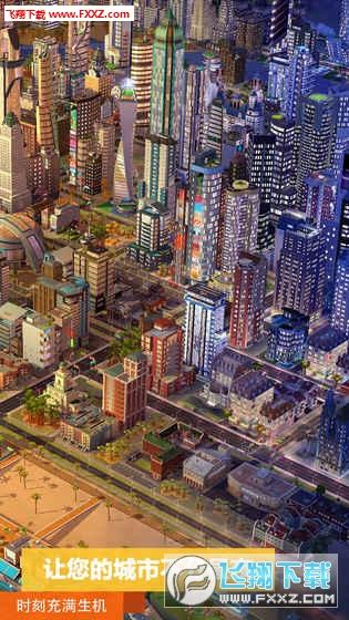 模拟城市我是市长内购破解版v0.8.17截图3