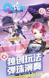 QQ炫舞手游腾讯版0.3.7截图1