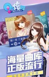 QQ炫舞手游腾讯版0.3.7截图3