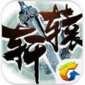 轩辕传奇手游安卓版互通版