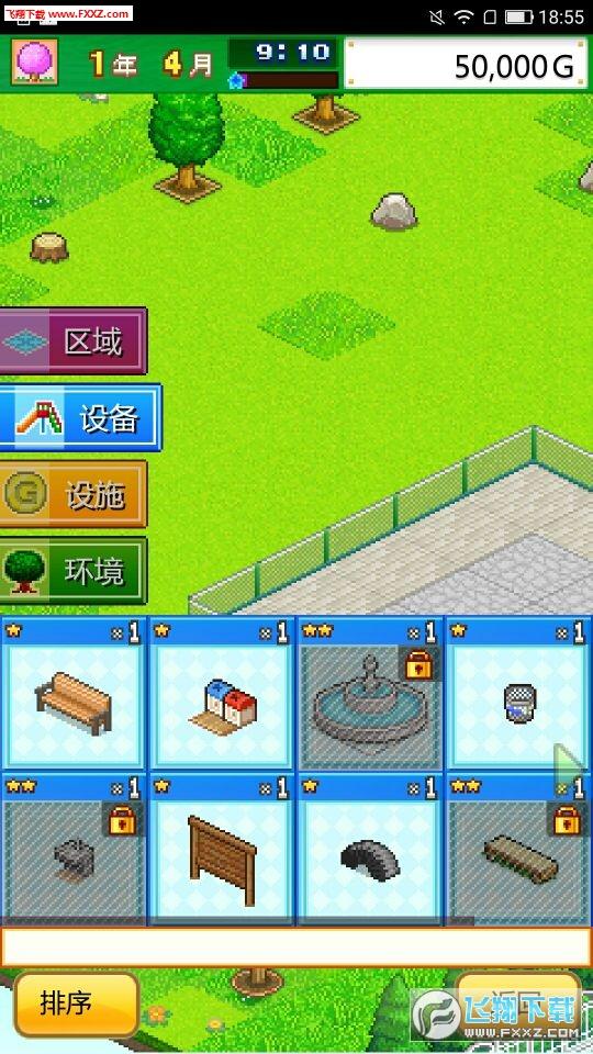 发现动物公园中文版v1.0.1截图1