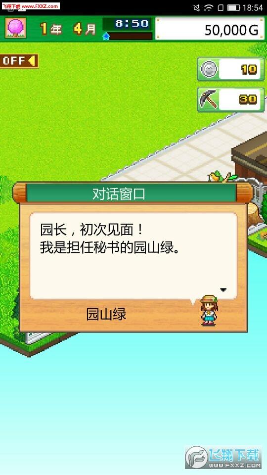 发现动物公园中文版v1.0.1截图2