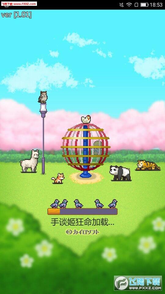 发现动物公园中文版v1.0.1截图3