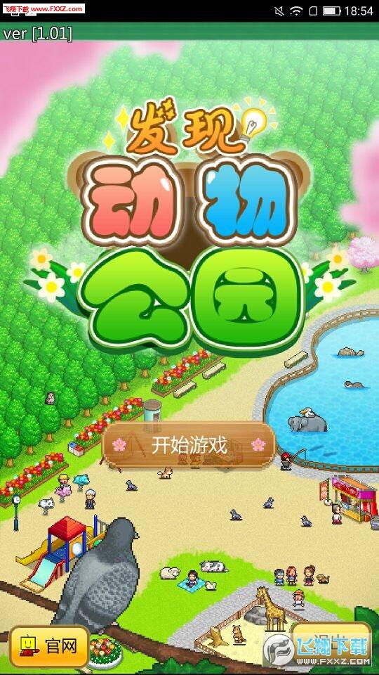 发现动物公园中文版v1.0.1截图4