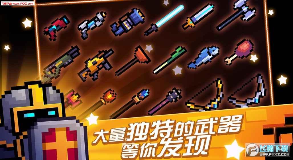 元气骑士无限金币版最新版v1.3.3截图1