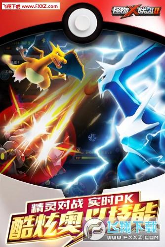 怪物×联盟2官方九游版1.2.3截图2