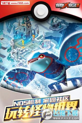 怪物×联盟2官方九游版1.2.3截图3