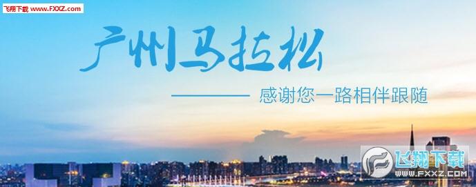 2017广州马拉松报名平台截图0