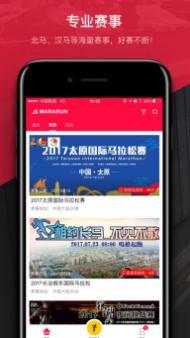 2017华夏幸福北京马拉松报名app官网版截图3