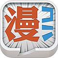 微微漫iOS版1.0