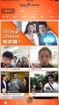 big big channel app免google play版V1.0.1安卓版截图2