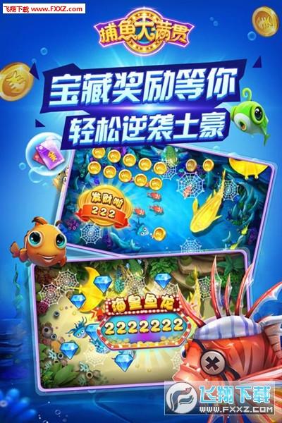 彩金捕鱼季安卓版2.0.2截图1
