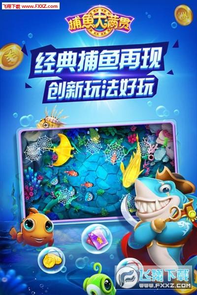 彩金捕鱼季安卓版2.0.2截图3