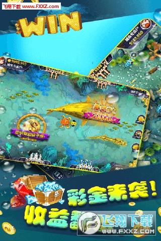 锐游欢乐捕鱼官方版2.3.0截图3