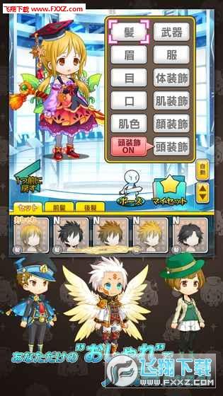 AvatarMate中文版1.0.1截图0