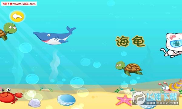 宝宝认海洋生物安卓版截图0