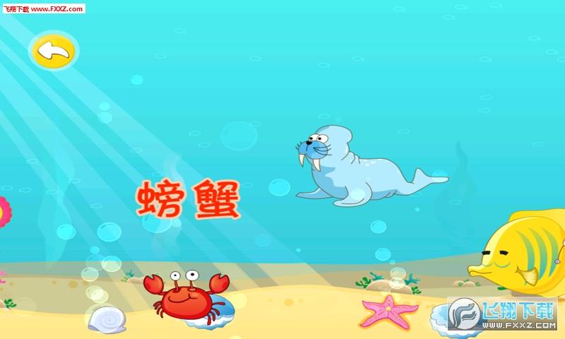 宝宝认海洋生物安卓版截图1