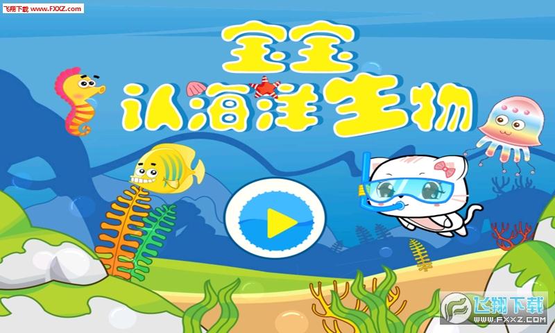宝宝认海洋生物安卓版截图2