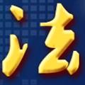 2017百万网民学法律知识竞赛app
