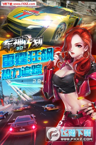 3D车神计划内购破解版v1.00.09截图4