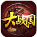 大战国最新版 1.4.1