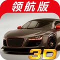 3D极品赛车内购破解版 v1.3