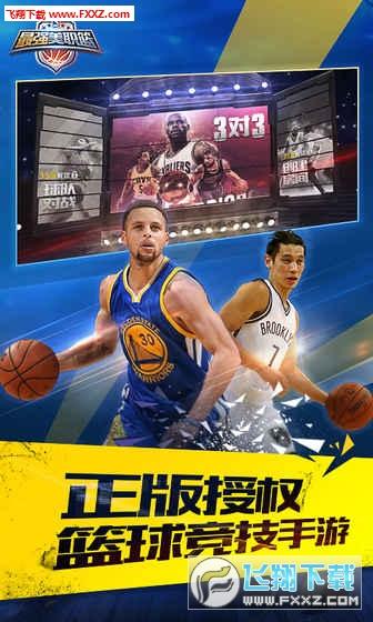 最强NBA游戏截图0