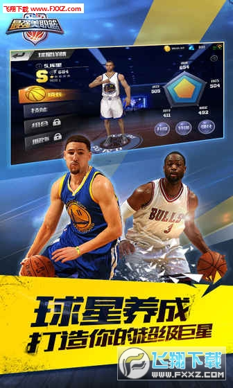 最强NBA游戏截图1