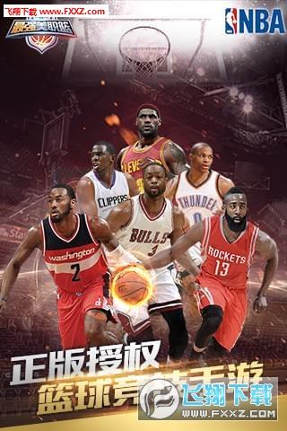 最强NBA公测版1.0截图0