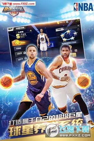 最强NBA公测版1.0截图3
