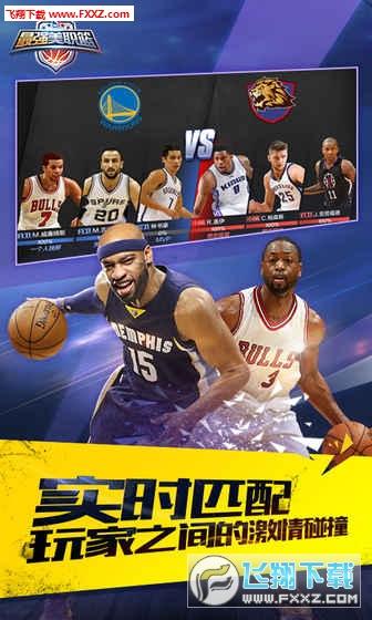 最强NBA官网截图2
