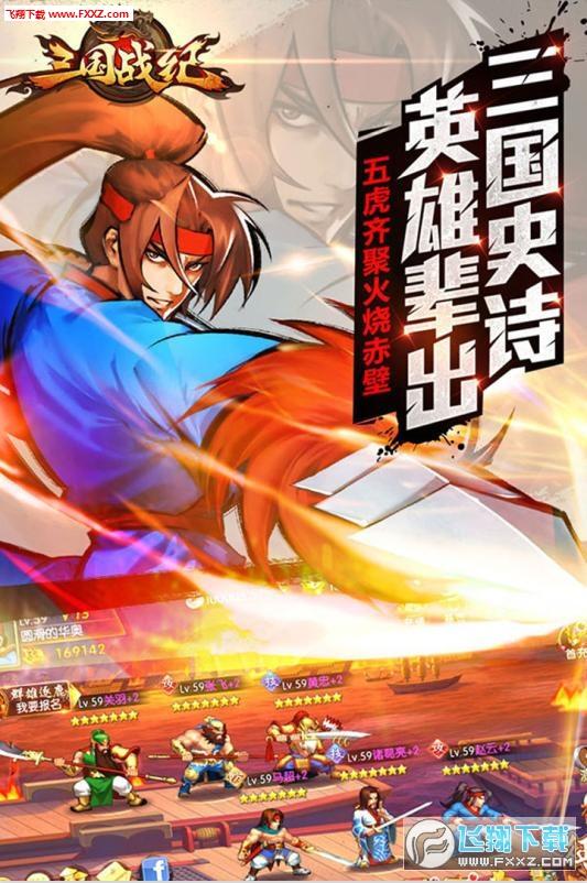 三国战记群雄逐鹿手游官网版1.0截图3