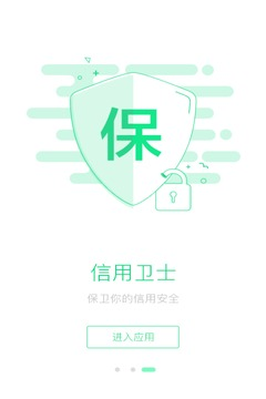 360信用卫士app安卓版1.0.3截图1