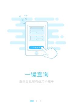 360信用卫士app安卓版1.0.3截图2