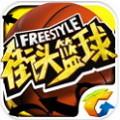 街头篮球正版手游 1.7.0.12
